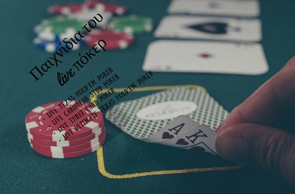 παιχνίδια του live πόκερ
