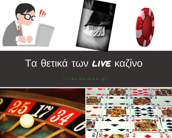 Τα θετικά των live καζίνο