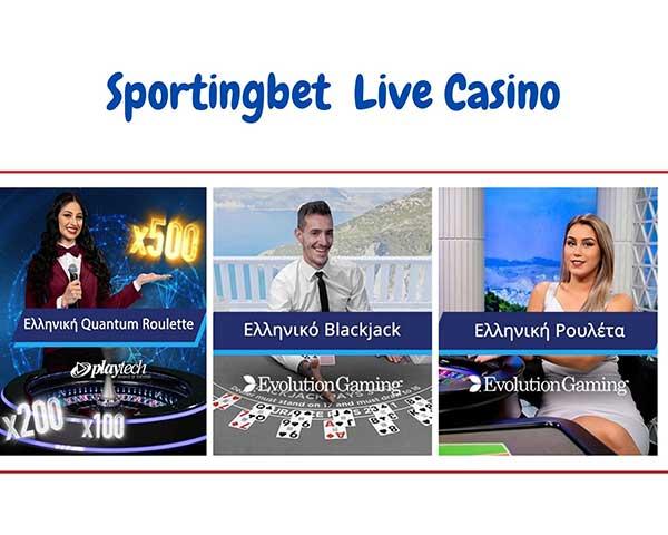παιχνίδια με Έλληνες Dealer στην Sportingbet