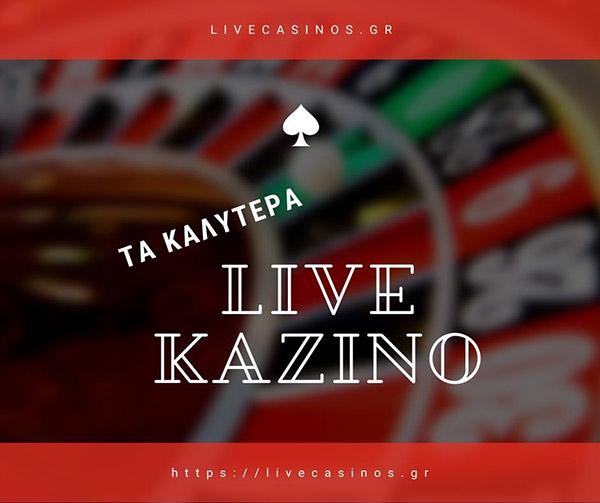 Τα καλύτερα live casino